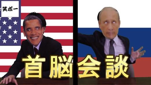 オバマとプーチンの電話会談