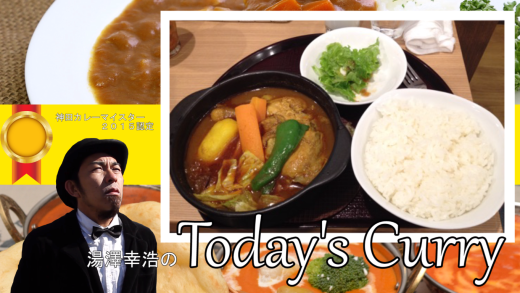 Today's Curry vol.1
