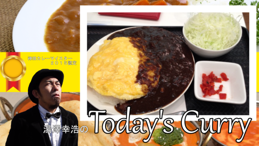 Today's Curry vol.8