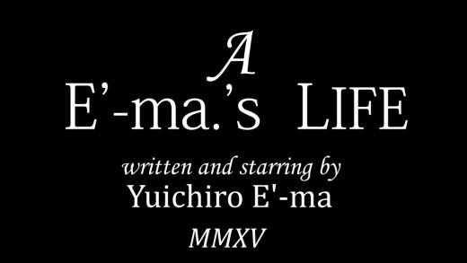 A E'-ma's LIFE  いーま。の生活