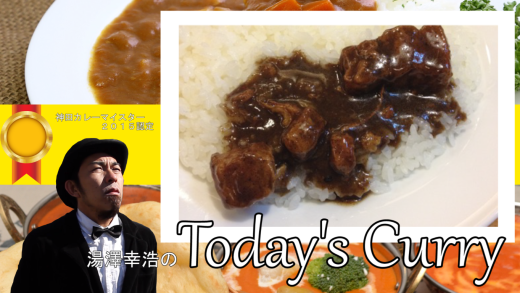 Today's curry vol.14