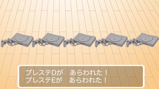 3月4日「プレイステーション2発売の日」