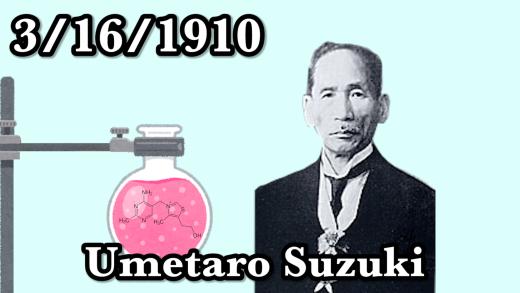 3月16日「鈴木梅太郎、ビタミンB1の抽出に成功」