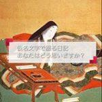 【クローズアップ古代】宮廷で急増する日記女子
