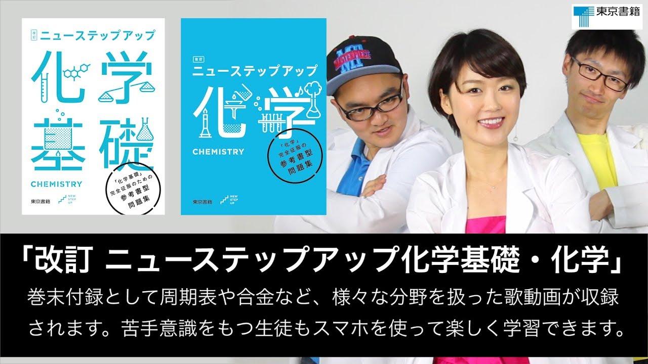 東京書籍さんとコラボ!