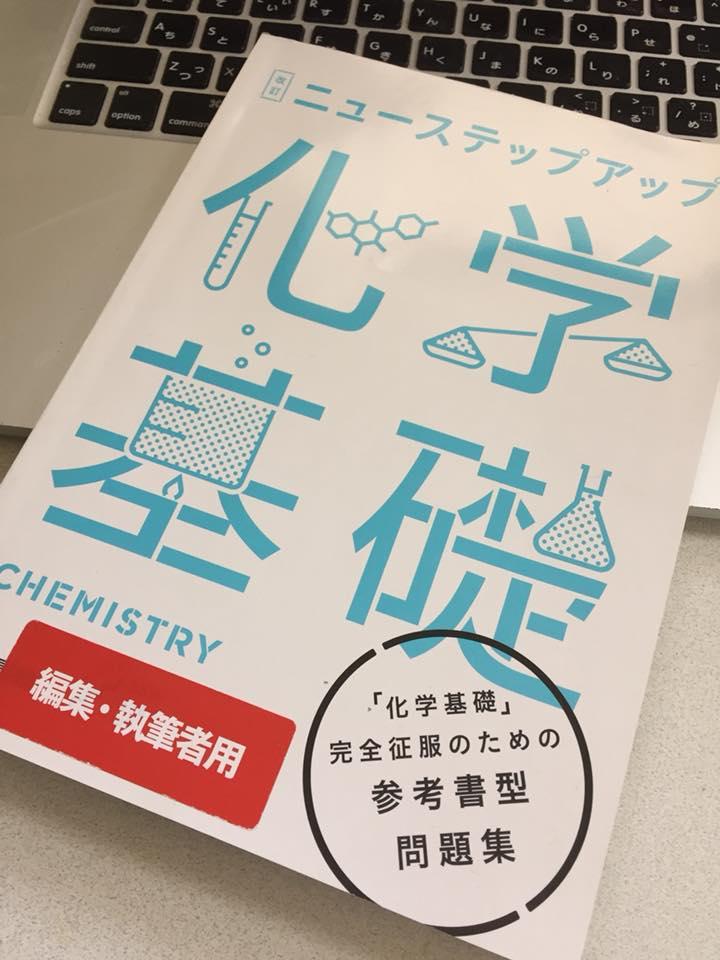 ニューステップアップ化学基礎・化学、ついに発売!