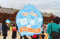 """Kid's Festa """"MORE"""" in 横浜赤レンガ倉庫"""
