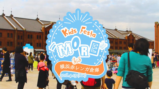 "Kid's Festa ""MORE"" in 横浜赤レンガ倉庫"