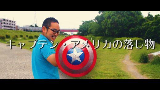 【アベンジャーズ・コント】キャプテン・アメリカの落し物、他4本
