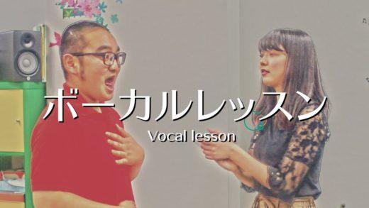 【コント】ボーカルレッスン