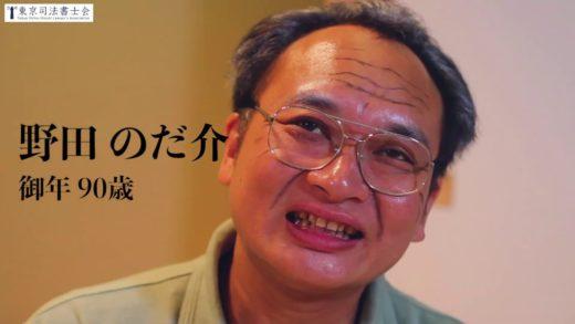 東京司法書士会さんの動画制作をお手伝いしました!