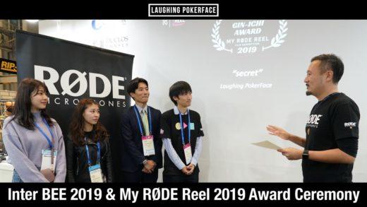 MY RØDE REEL 2019 銀一賞を頂きました!
