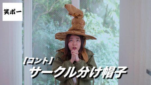 【コント】もしもサークル分け帽子があったら