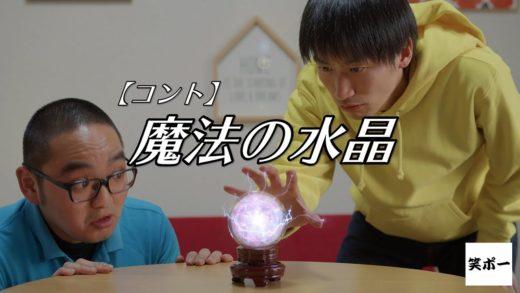 【コント】結婚相手が見える魔法の水晶