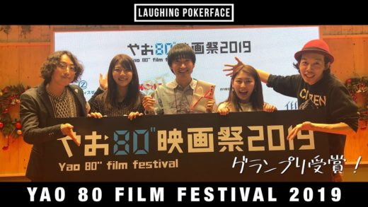 やお80映画祭2019 フリー部門グランプリ獲得!